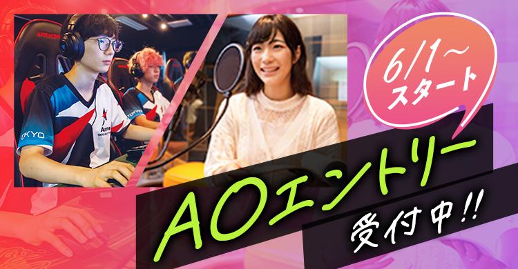 AOエントリーは6月1日より受付開始!