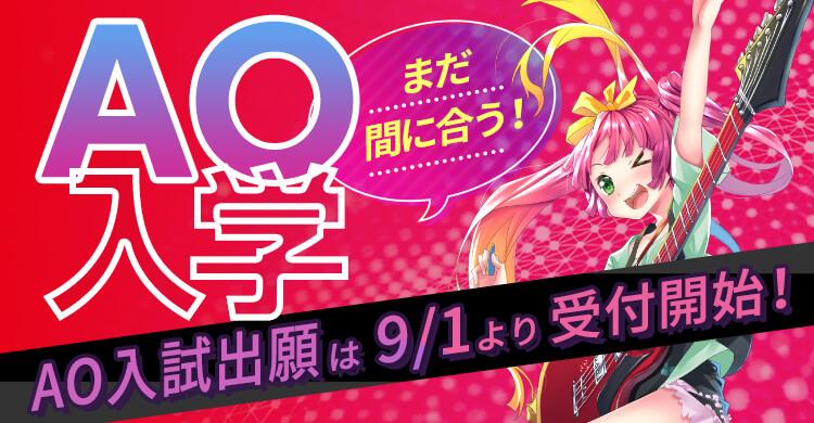 AO入試出願は9月1日(水)より受付中!
