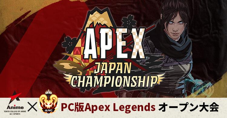 APEX JAPAN CHAMPIONSHIP