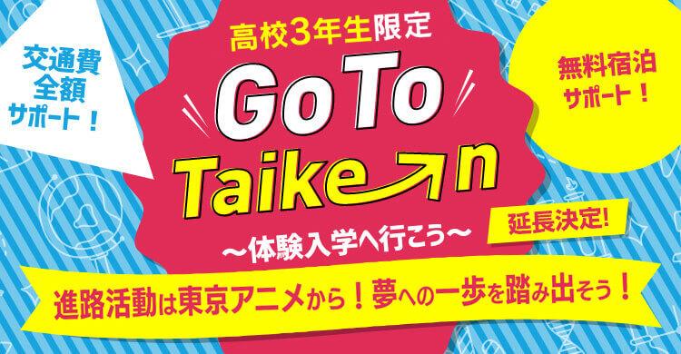 Go To Taike---n ~体験入学へ行こう~