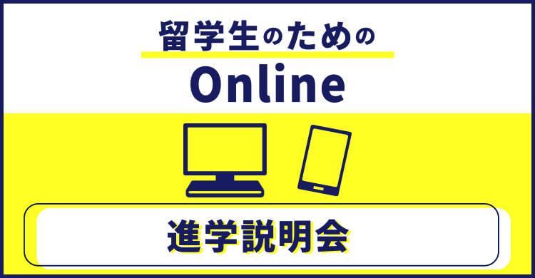 留学生のためのオンライン進学説明会