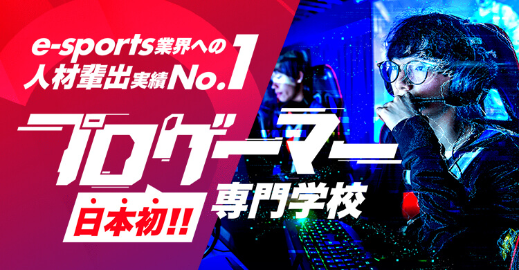 e-sports業界への人材輩出実績No.1!日本初のプロゲーマー専門学校