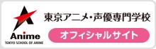 東京アニメ・声優専門学校