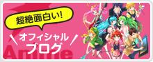 東京アニメ・声優専門学校オフィシャルブログ