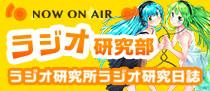 ラジオ研究部ブログ