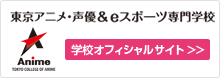 東京アニメ・声優&eスポーツ専門学校