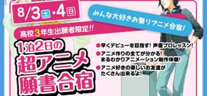 夏のスペシャルイベント☆その2☆