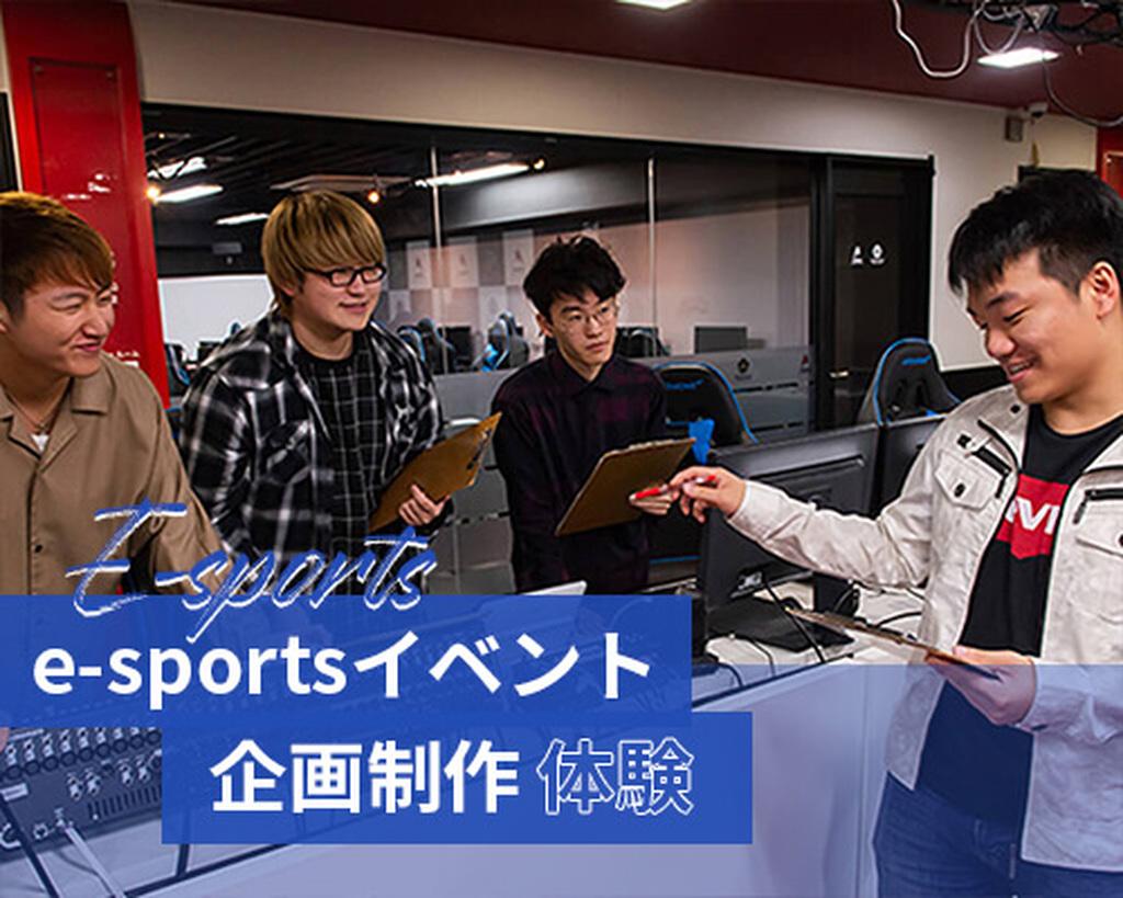 e-sports業界研究&イベント企画体験(イベント画像)