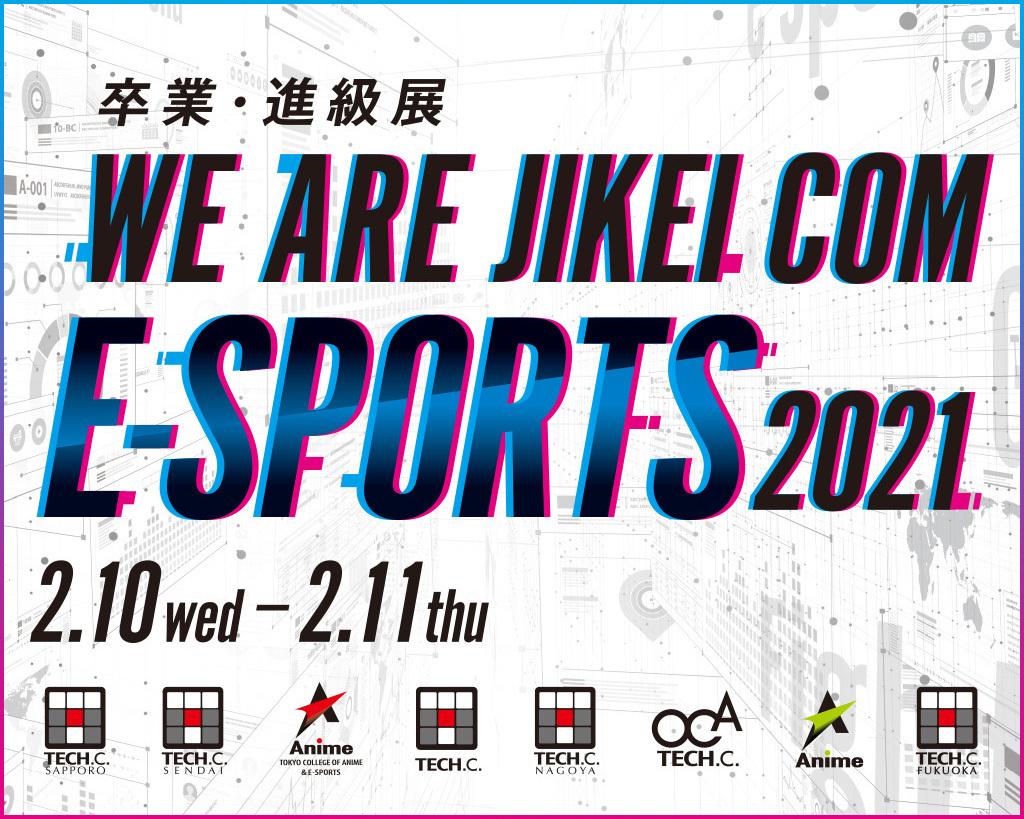 2020 JIKEI COM GAME SHOW(イベント画像)