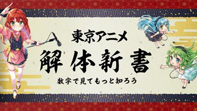 東京アニメ 解体新書